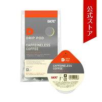 【UCCDRIPPOD】カフェインレスコーヒー(デカフェ)8個入