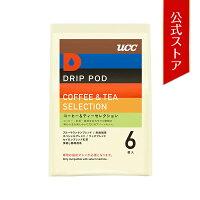 【UCCDRIPPOD】コーヒー&ティーセレクション6個入