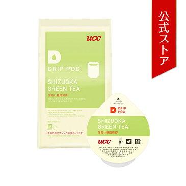 深蒸し静岡煎茶 8個入 ドリップポッド/DRIP POD 専用カプセル | UCC DRIP POD ドリップマシン コーヒーメーカー コーヒーマシン コーヒーマシーン レギュラーコーヒー カプセルマシン カプセルコーヒー カプセル式 お茶