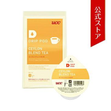 セイロンブレンド紅茶 8個入 ドリップポッド/DRIP POD 専用カプセル  | UCC DRIP POD ドリップマシン コーヒーメーカー コーヒーマシン コーヒーマシーン レギュラーコーヒー カプセルマシン カプセルコーヒー カプセル式