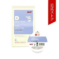 【UCCDRIPPOD】アールグレイ紅茶8個入