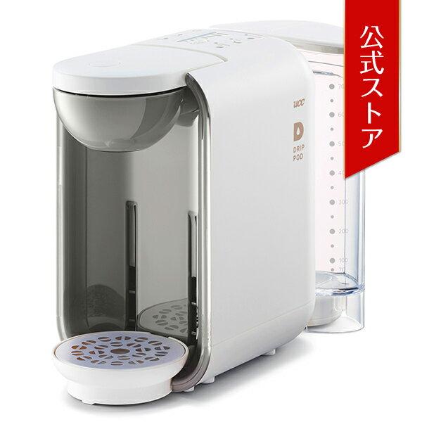 【公式ストア】DRIPPOD ドリップポッド DP2(白/ホワイト)≪送料無料≫ | UCC DRIP PODドリップマシン コーヒーメーカー コーヒーマシン コーヒーマシーン レギュラーコーヒー カプセルマシン カプセルコーヒー カプセル式