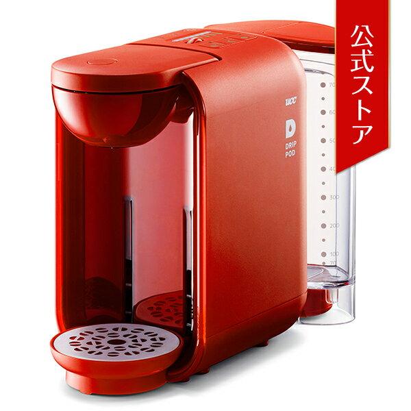 【公式ストア】DRIPPOD ドリップポッド DP2(赤/レッド)≪送料無料≫ | UCC DRIP PODドリップマシン コーヒーメーカー コーヒーマシン コーヒーマシーン レギュラーコーヒー カプセルマシン カプセルコーヒー カプセル式