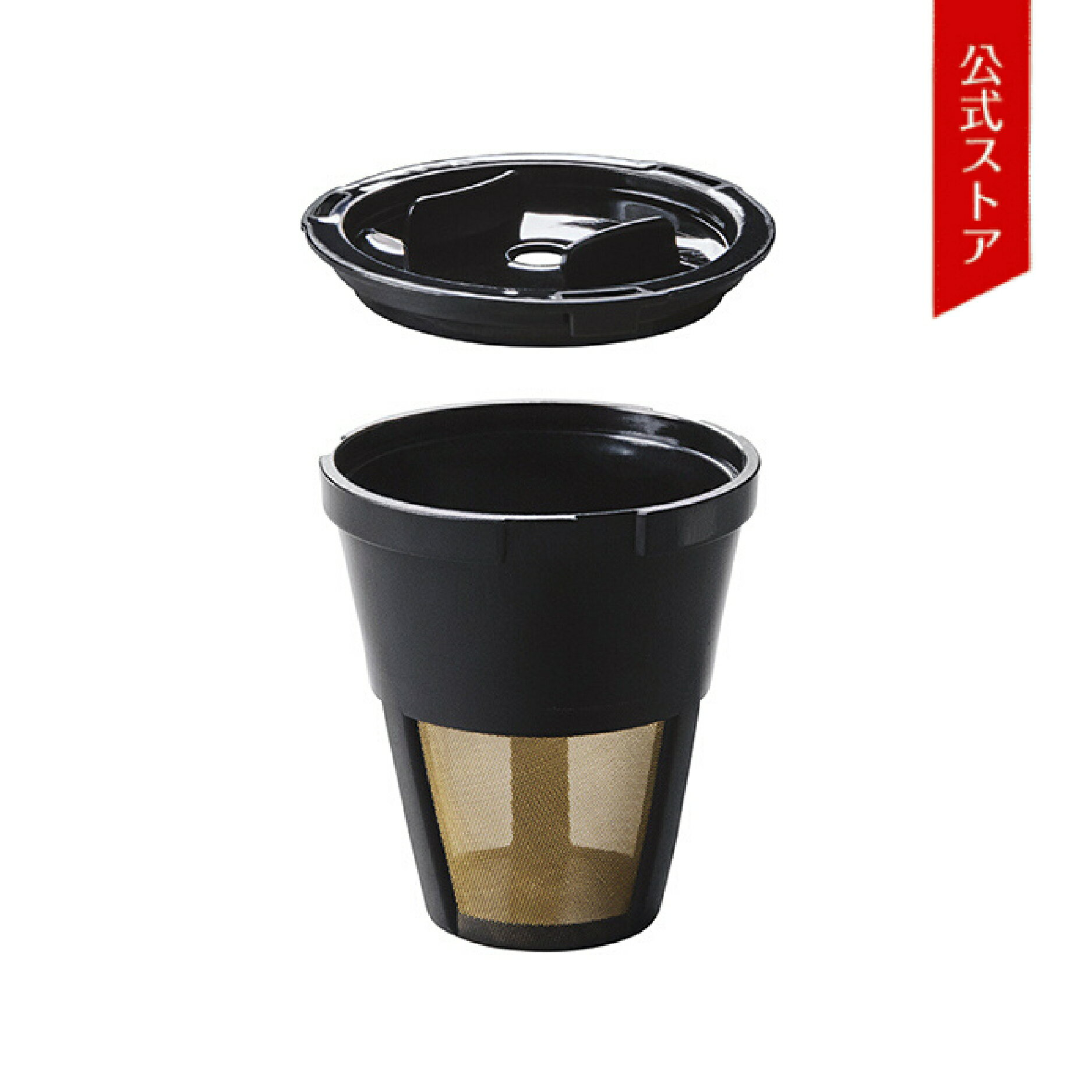 【公式ストア】〈部品・パーツ〉ドリップポッド レギュラーコーヒーフィルター(DP3専用)