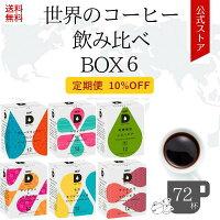 UCCドリップポッド(DRIPPOD)世界のコーヒー飲み比べBOX672杯分|UCCDRIPPODドリップポッドドリップマシンコーヒーメーカーコーヒーマシンコーヒーマシーンレギュラーコーヒーカプセルコーヒーカプセル式