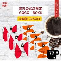 UCCドリップポッド(DRIPPOD)楽天公式店限定BOX672杯分|UCCDRIPPODドリップポッドドリップマシンコーヒーメーカーコーヒーマシンコーヒーマシーンレギュラーコーヒーカプセルコーヒーカプセル式
