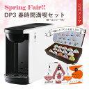UCC カプセル式コーヒーメーカー ドリップポッド SpringFair!! DP3 春時間満喫セット カラー4色 | DRIPPOD ドリップマシン コーヒーメーカー コーヒーマシン レギュラーコーヒー おしゃれ カプセルコーヒー 時短