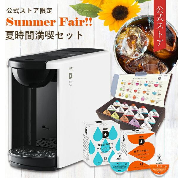 UCC カプセル式コーヒーメーカー ドリップポッド SummerFair!! DP3 夏時間満喫セット カラー4色 | DRIPPOD ドリップマシン コーヒーメーカー コーヒーマシン レギュラーコーヒー おしゃれ カプセルコーヒー 時短