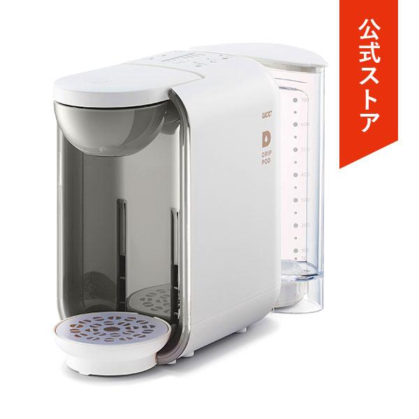 【公式】UCC DRIPPOD ドリップポッド DP2(白/ホワイト)≪送料無料≫ | UCC DRIP PODドリップマシン コーヒーメーカー コーヒーマシン コーヒーマシーン レギュラーコーヒー カプセルマシン カプセルコーヒー カプセル式