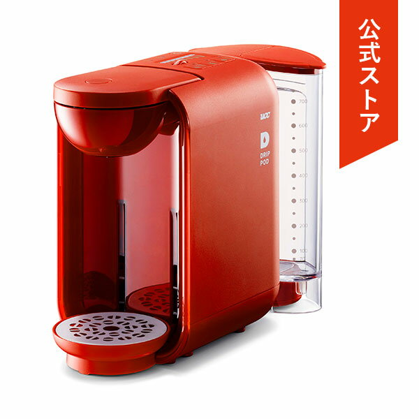 【公式】UCC DRIPPOD ドリップポッド DP2(赤/レッド)≪送料無料≫ | UCC DRIP PODドリップマシン コーヒーメーカー コーヒーマシン コーヒーマシーン レギュラーコーヒー カプセルマシン カプセルコーヒー カプセル式