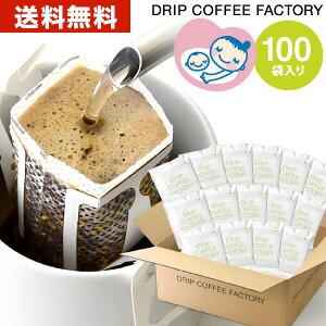 送料無料 自家焙煎 カフェインレス デカフェ ドリップコーヒー ドリップバッグ 100杯 ( 100袋 ) インドネシア マンデリン | ドリップパック ドリップバッグコーヒー ドリップパックコーヒー ドリップコーヒーファクトリー