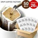 送料無料 自家焙煎 ドリップコーヒー ドリップバッグ 50杯 ( 50袋 ) リッチ ブレンド   ドリップパック ドリップバッグコーヒー ドリップパックコーヒー ドリップコーヒーファクトリー