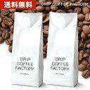送料無料 自家焙煎 コーヒー リッチ ブレンド 1kg ( 500g × 2袋 ) ( コーヒー豆 コーヒー粉 珈琲 )( ドリップ コーヒー ファクトリー )