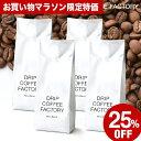 キーコーヒー VPモカブレンド 6袋
