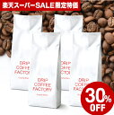 送料無料 自家焙煎 コーヒー オリジナル ブレンド 2kg