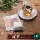《 紅茶 を美味しく手軽に》 ドリップティー 紅茶 5個 入り セット 【 和紅茶 ティーパック お