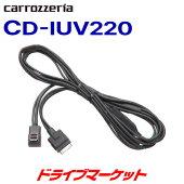 【代引無料】【今だけポイント2倍】CD-IUV220carozzeriaカロッツェリアiPhone/iPod用接続ケーブルパイオニア【】