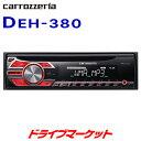 【期間限定☆全品ポイント2倍!!】DEH-380 カロッツェリア CD...