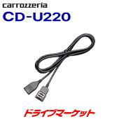 【代引無料】【今だけポイント2倍】カロッツェリアCD-HM020iPhone/iPod用接続ケーブルパイオニアPIONEER【取寄商品】【】
