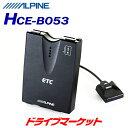 【ドドーン!!と全品ポイント増量中】アルパイン HCE-B053 ETC車載器 ALPINE【セット ...
