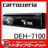 【期間限定☆全品ポイント2倍!!】DEH-7100 CD/Bluetooth/USB対応デッキ 日本語表示で快適操作♪ PIONEER パイオニア カロッツェリア【02P03Dec16】