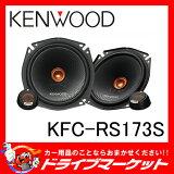 【期間限定☆全品ポイント2倍!!】ケンウッド KFC-RS173S 17cmセパレート スピーカー軽やかな低音が手軽に楽しめるエントリーRSセパレートスピーカー【02P03Dec16】