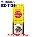 【10/25(日)限定 DM本気度MAXのP秋祭】SZ-1131 小型ホーン専...