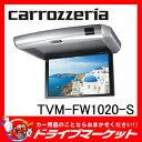 【期間限定☆全品ポイント2倍!!】TVM-FW1020-S フリップダウンモニター 10.2V型ワイドVGA液晶パネルを搭載 パイオニア【02P03Dec16】