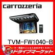 【期間限定☆全品ポイント2倍SALE中!!】TVM-FW1040-B フリップダウンモニター カロッツェリア 10.1V型ワイドXGA液晶パネルを搭載 パイオニア【02P03Dec16】
