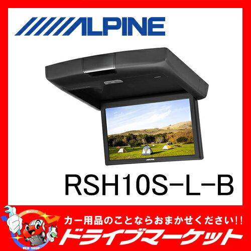 【期間限定☆全品ポイント2倍!!】RSH10S-L-B 10.1型 リアビジョン HDMI接続専用モデル ALPINE(アルパイン)【02P03Dec16】:ドライブマーケット