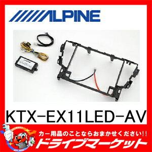 KTX-EX11LED-AV EX11Z-AL/EX11Z-VE専用カーモーションイルミキッ...