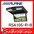 【期間限定☆全品ポイント2倍!!】RSA10S-R-B 10.1型 リアビジョン ALPINE(アルパイン)【取寄商品】【02P03Dec16】