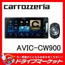 【期間限定☆全品ポイント2倍!!】【延長保証追加OK!!】AVIC-CW900 7V型 200mmワイド サイバーナビ carrozzeria(カロッツェリア) Pioneer(パイオニア)【02P03Dec16】