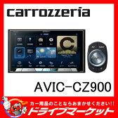 【期間限定☆全品ポイント2倍SALE中!!】【延長保証追加OK!!】AVIC-CZ900 7V型 2DIN サイバーナビ carrozzeria(カロッツェリア) Pioneer(パイオニア)【02P03Dec16】