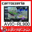 【期間限定☆全品ポイント2倍!!】【延長保証追加OK!!】AVIC-RL900 8V型 LS 地デジモデル 楽ナビ Pioneer(パイオニア) carrozzeria(カロッツェリア) 【02P03Dec16】