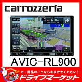 【期間限定☆全品ポイント2倍SALE中!!】【延長保証追加OK!!】AVIC-RL900 8V型 LS 地デジモデル 楽ナビ Pioneer(パイオニア) carrozzeria(カロッツェリア) 【02P03Dec16】
