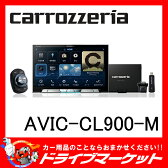 【期間限定☆全品ポイント2倍SALE中!!】【延長保証追加OK!!】AVIC-CL900-M 8V型 LS(ラージサイズ) MAユニット/通信モジュール/スマートコマンダー同梱 サイバーナビ carrozzeria(カロッツェリア) Pioneer(パイオニア)【02P03Dec16】