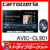 【期間限定☆全品ポイント2倍!!】【延長保証追加OK!!】AVIC-CL901 8V型 LS(ラージサイズ) サイバーナビ carrozzeria(カロッツェリア) Pioneer(パイオニア)【02P03Dec16】