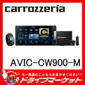 【期間限定☆全品ポイント2倍SALE中!!】【延長保証追加OK!!】AVIC-CW900-M 7V型 200mmワイド MAユニット/通信モジュール/スマートコマンダー同梱 サイバーナビ carrozzeria(カロッツェリア) Pioneer(パイオニア)【02P03Dec16】