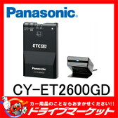 【期間限定☆全品ポイント2倍!!】CY-ET2600GD ETC2.0車載器 カーナビがなくても使えるGPS付き発話型 DSRC Panasonic(パナソニック)【02P03Dec16】
