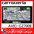 【期間限定☆全品ポイント2倍!!】【延長保証追加OK!!】AVIC-CZ700II 7V型 サイバーナビ Pioneer(パイオニア) carrozzeria(カロッツェリア) 【02P03Dec16】