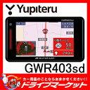 【期間限定☆全品ポイント2倍!!】GWR403sd GPSレーダー探知機 アラートCG×Photo搭載 Super Cat(スーパーキャット) Yupiteru(ユピテル)【取寄商品】【02P03Dec16】