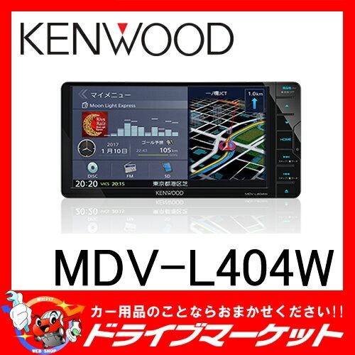 【期間限定☆全品ポイント2倍!!】【延長保証追加OK!!】MDV-L404W TYPE-L 200mmワイドモデル ワンセグ内蔵 一体型(2DIN) メモリーナビ KENWOOD(ケンウッド)【02P03Dec16】:ドライブマーケット
