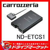 【期間限定☆全品ポイント2倍!!】ND-ETCS1 アンテナ分離型 ETC2.0ユニット DSRC Pioneer(パイオニア) carrozzeria(カロッツェリア) 【セットアップ無し】【02P03Dec16】