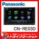 【期間限定☆全品ポイント2倍!!】【延長保証追加OK!!】CN-RE03D REシリーズ 7型フルセグ内蔵メモリーナビ 180mmコンソール用 パナソニック(Panasonic)【02P03Dec16】