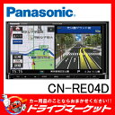 【期間限定☆全品ポイント2倍!!】【延長保証追加OK!!】CN-RE04D REシリーズ 7型フルセ...