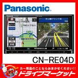 【期間限定☆全品ポイント2倍!!】【延長保証追加OK!!】CN-RE04D REシリーズ 7型フルセグ内蔵メモリーナビ 180mmコンソール用 パナソニック(Panasonic)【02P03Dec16】