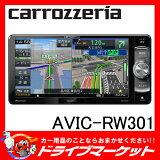 【期間限定☆全品ポイント2倍!!】【延長保証追加OK!!】【新アイテム】AVIC-RW301 楽ナビ 7V型 200mmワイド ワンセグ/DVD-V/CD/SD/チューナー・DSP AV一体型メモリーナビゲーション Pioneer(パイオニア) carrozzeria(カロッツェリア) 【02P03Dec16】