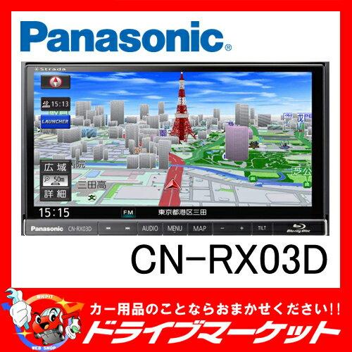 【期間限定☆全品ポイント2倍!!】【延長保証追加OK!!】CN-RX03D RXシリーズ 7型フルセグ内蔵メモリーナビ 180mmコンソール用 パナソニック(Panasonic)【02P03Dec16】:ドライブマーケット