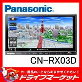 【期間限定☆全品ポイント2倍!!】【延長保証追加OK!!】CN-RX03D RXシリーズ 7型フルセグ内蔵メモリーナビ 180mmコンソール用 パナソニック(Panasonic)【02P03Dec16】